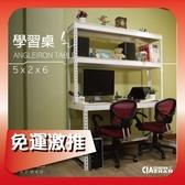 層架書桌 學習桌(5尺)白色免螺絲角鋼 工作桌 辦公桌 電腦桌 層架桌 空間特工 WDW50203