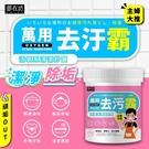 【御衣坊】萬用去污霸 700ml 台灣製造 超商取貨 限重5 kg,公斤/5000 g,公克內