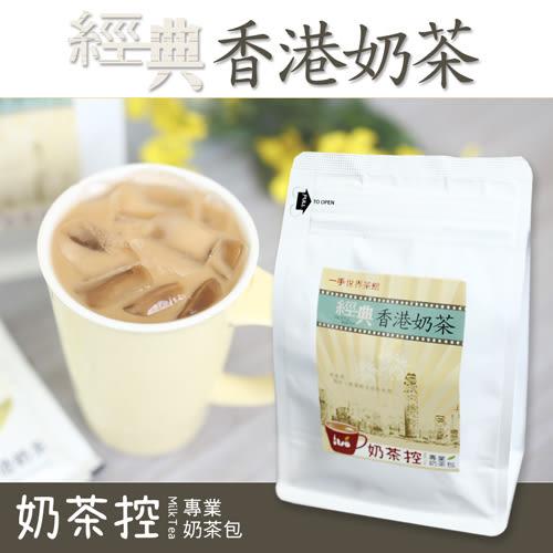 經典香港奶茶(8入袋)
