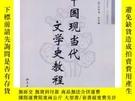 全新書博民逛書店中國現當代文學史教程Y235446 歐陽禎人 編 北京大學出版社