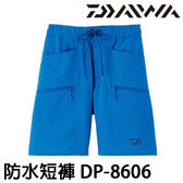 漁拓釣具 DAIWA DP-8606 黑 / 灰 #S #M #L #XL #2XL #3XL #4XL (防水短褲)