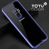 TOTU 晶彩系列 S9手機殼