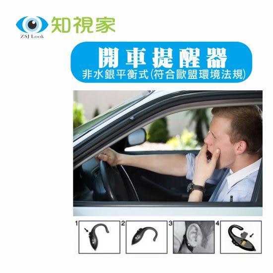 15度開車提醒器-非水銀平衡式(符合歐盟環境法規)