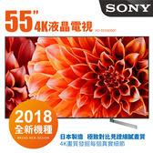 SONY 索尼 KD-55X9000F 液晶電視 55吋 4K HDR Android TV 超能直下式 55X9000 + 基本安裝