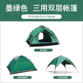 帳篷全自動帳篷戶外防暴雨3-4人加厚防雨雙人2單人野營野外露營 歐亞時尚