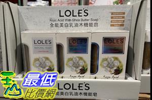 [COSCO代購] C109190 LOLE S FACIAL SOAP 全能美白乳果木機能皂 150公克3入