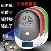 驅鼠器 家用驅鼠器超聲波多用型捕鼠神器大功率驅蚊驅蟲智慧驅趕器 快速出貨