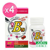 日本味王 女用維生素B群加強錠(60粒/盒)X4
