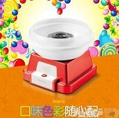 棉花糖機 特繽棉花糖機器兒童迷你家用綿花糖機花式棉花糖機商用全自動小型【美物居家館】