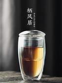 棲鳳居玻璃水杯泡茶杯茶水分離杯耐熱雙層杯子家用帶