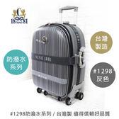 NINO1881 行李箱 20吋 台灣製 防水 髮絲紋 灰色 布箱 旅行箱 海關鎖 靜音輪 #1298 免運 桔子小妹