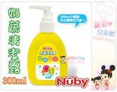 麗嬰兒童玩具館~美國NUBY專櫃-奶蔬清潔露(300ml).小瓶裝 外出攜帶方便