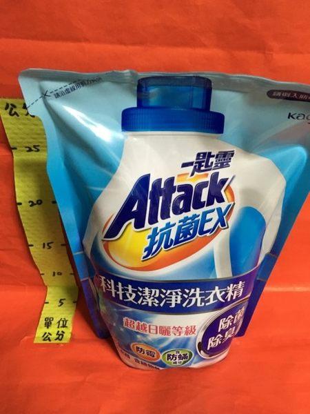 一匙靈 ATTACK EX科技潔淨洗衣精 補充包 1.5kg#除菌 除臭力 防霉