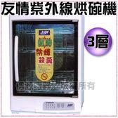 【信源】全新【友情防爆紫外線烘碗機(三層)PF-627】線上刷卡~免運費
