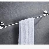 毛巾架 免打孔毛巾架掛桿不銹鋼304毛巾桿單桿加長衛生間廁所浴室置物架【快速出貨八折鉅惠】