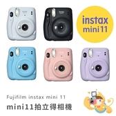 富士 MINI11 拍立得相機 單機 繽紛 可愛 自動增亮 含自拍鏡 平行輸入