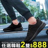 任選2雙888運動鞋素面簡約休閒運動飛織男鞋慢跑鞋【08B-S0264】