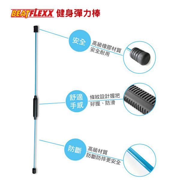 【Body Action洛克馬】FLEXX 多功健身彈力棒(藍)