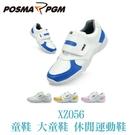 POSMA PGM 童鞋 大童鞋 高爾夫球鞋 膠底 耐磨 舒適 透氣 白 藍 XZ056WBLU