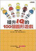 (二手書)提升IQ的100個圖形遊戲