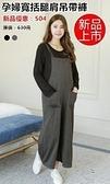 BabyShare時尚孕婦裝【J16010】現貨 雙肩口袋帶闊腿吊帶褲 孕婦裝 孕婦褲 加大尺碼