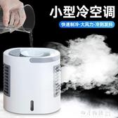 迷你小空調家用小風扇小型學生宿舍床上便攜式制冷神器usb充電車載噴霧冷氣散熱隨身