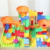 兒童大顆粒滾珠滑道積木拼裝軌道寶寶智力玩具 BT9225【衣好月圓】