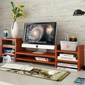 增高架電腦顯示器增高架子置物托架液晶屏幕多層底座多功能桌面收納架