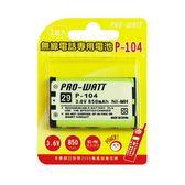PRO-WATT 無線電話專用充電電池-3.6V 850mAH(HHR-P104)