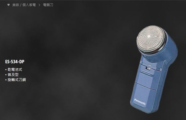 《Panasonic 國際牌》帥勁系列電鬍刀 ES-534-DP