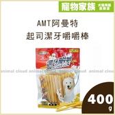 寵物家族-AMT阿曼特起司潔牙嚼嚼棒400g(S/M)