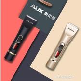 充電式理髮器-奧克斯理發器充電式電推剪頭發神器自己電推子電動剃頭刀工具家用 多麗絲