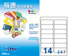 【裕德 Unistar 電腦標籤】US4678 電腦列印標籤紙/三用標籤/14格 (100張/盒)