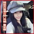 <特價出清>韓版英倫復古毛呢帽 八角帽 畫家帽【AF09103】i-style居家生活