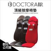 父親節大禮包 ★24期零利★ DOCTOR AIR 頂級按摩椅墊 MS-002 日本廠牌公司貨 按摩椅 ★薪創數位