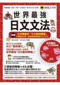 世界最強日文文法(附全球獨創動詞轉盤 日籍老師親錄MP3 必學文法重點隨身冊)