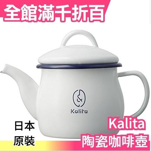 空運 日本原裝 Kalita 瓷釉 咖啡壺 0.6L 琺瑯咖啡壺【小福部屋】