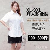 胖mm200斤白襯衫女裝特加肥加大碼短袖肥婆OL上班職業襯衣工裝 QQ21663『MG大尺碼』