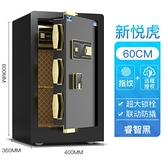 【新品升級】虎牌保險櫃 家用小型45/60/70CM 指紋保險箱 ATF艾瑞斯「快速出貨」