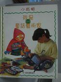 【書寶二手書T7/兒童文學_ZDC】小紅帽精裝版