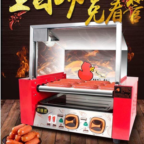 烤腸機 商用烤腸機烤香腸熱狗機全自動台灣小型迷你火腿腸機器 晶彩生活