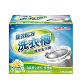 南僑 水晶雙效配方 洗衣槽專用去汙劑 (250g/盒)【杏一】