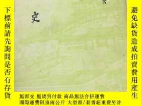 二手書博民逛書店清史(罕見刷)32721 蕭一山 中華文化出版事業社 出版198