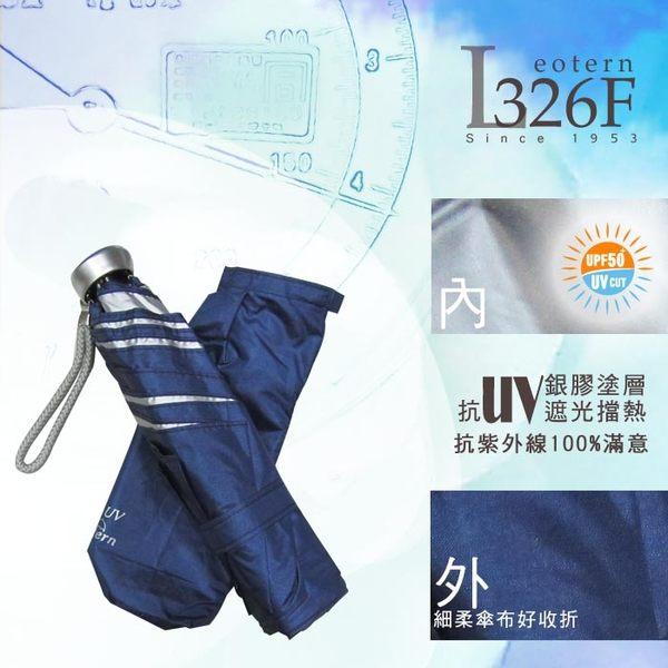雨傘 陽傘 ☆萊登傘☆ 抗UV 防曬 輕傘 遮熱 易開輕便傘 手開 開傘直接推開 銀膠 Leotern (深藍)