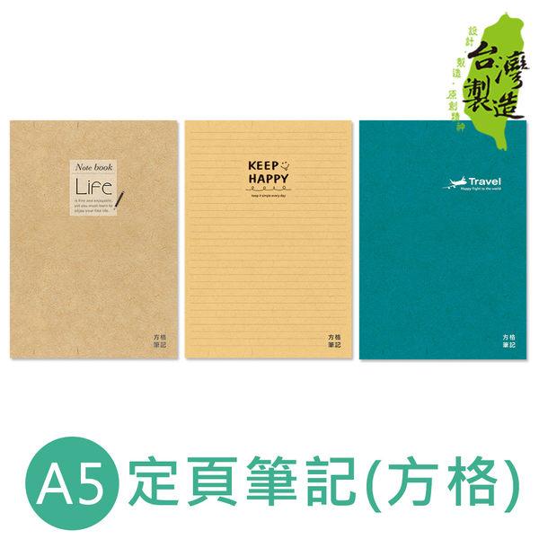 珠友 SS-10073 A5/25K 方格定頁筆記本/記事本/文青素雅本子(7-9)/22張