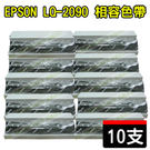 EPSON S015541 LQ-2090 相容色帶十支