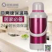 暖壺家用不銹鋼熱水瓶.
