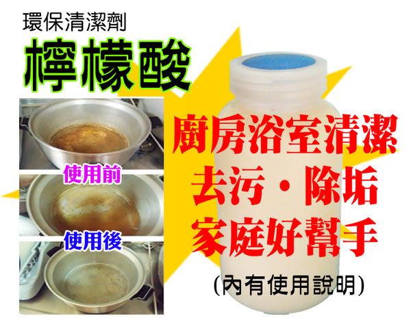 環保無毒檸檬酸 居家清潔幫手 內有使用說明 500g 附瓶 廚房 浴室 水槽 鍋 水垢 汙垢 去味大師
