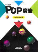(二手書)POP設計叢書(2):POP廣告-麥克筆字體篇