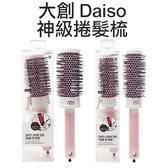韓國大創 Daiso 神級捲髮梳 一入  多款可選 髮捲 卷髮【小紅帽美妝】